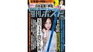 【無料】ピックアップNEWSポストセブン「南京大虐殺記念館を訪問していた昭恵夫人」