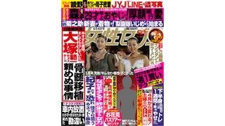 ピックアップNEWSポストセブン〈芸能ネタ〉 3月26日版