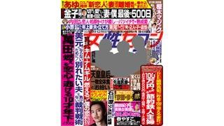 ピックアップNEWSポストセブン【芸能ネタ】 11月27日版