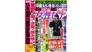 ピックアップNEWSポストセブン〈芸能ネタ〉 4月2日版