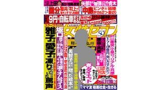 【無料】ピックアップNEWSポストセブン「ロト7で最高8億円 狙い方はこれだ!」