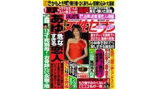ピックアップNEWSポストセブン【芸能ネタ】 12月4日版