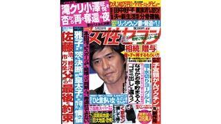 ピックアップNEWSポストセブン〈芸能ネタ〉 4月23日版
