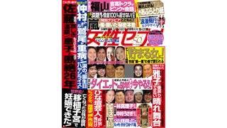 【無料】ピックアップNEWSポストセブン「福山雅治 吉高由里子をクラッ『ピンクな会話』」