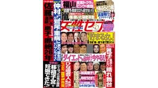 ピックアップNEWSポストセブン〈芸能ネタ〉 5月1日版