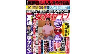 ピックアップNEWSポストセブン【芸能ネタ】 12月11日版