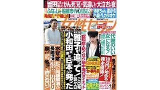 ピックアップNEWSポストセブン〈芸能ネタ〉 5月14日版