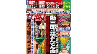 ピックアップNEWSポストセブン【芸能ネタ】 12月23日版