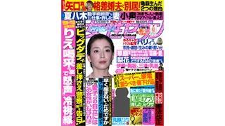 ピックアップNEWSポストセブン〈芸能ネタ〉 5月21日版