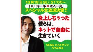 【本日21時~】中川淳一郎×家入一真がニコ生配信!