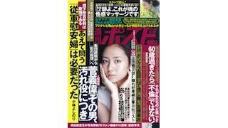 【無料】ピックアップNEWSポストセブン「ボンクラ医師大量生産で信じ難い医療事故」