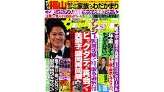 ピックアップNEWSポストセブン〈芸能ネタ〉 5月28日版