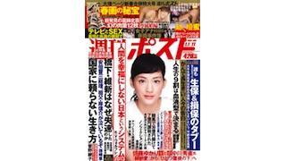 ピックアップNEWSポストセブン「人間を幸福にしない日本というシステム」