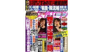 ピックアップNEWSポストセブン「角田美代子被告獄中自殺『邪悪な女』支配欲の果てに…」