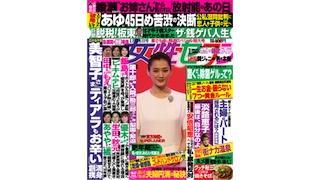 ピックアップNEWSポストセブン【芸能ネタ】 1月15日版