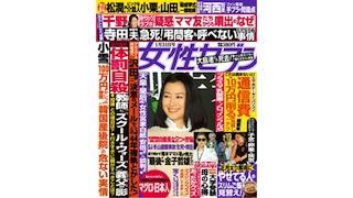 ピックアップNEWSポストセブン【芸能ネタ】 1月22日版