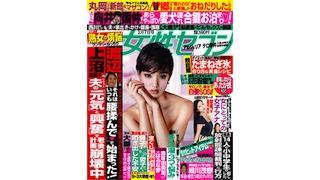 ピックアップNEWSポストセブン【芸能ネタ】 1月29日版