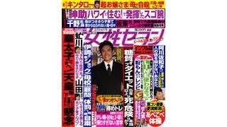 ピックアップNEWSポストセブン【芸能ネタ】 2月6日版