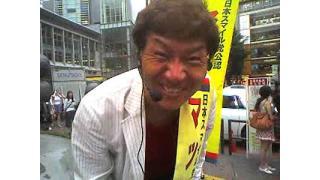 奇妙な公約で話題のマック赤坂先生を直撃!!この人はブレない!!破天荒すぎるだろ…。