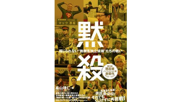 Vol.220 開高健ノンフィクション賞受賞作『黙殺』11月24日発売決定