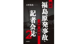 Vol.074 東電会見に出続けた木野龍逸さんのトークイベントを中継