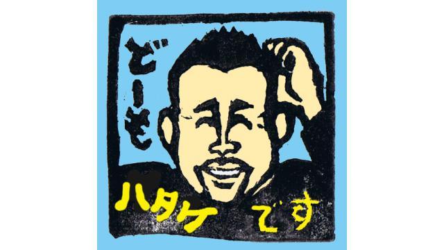 Vol.262 山本太郎が都知事選に出るかも知れない理由