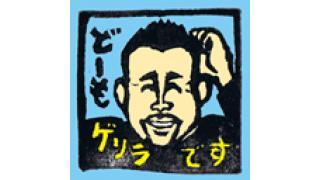 Vol.099 マック赤坂さん政界引退インタビューの質問を募集