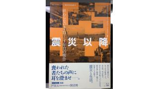 Vol.123 『震災以降』という本について