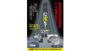Vol.148 「秘密に光を!」秘密保護法違憲訴訟11・14集会&デモのお知らせ