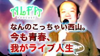 ライブに人生を注ぐ日本一有名なお客さん、がパーソナリティのラジオ番組開始
