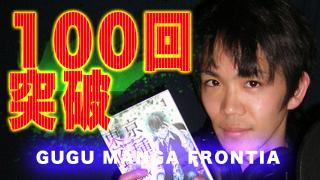 ついに…100回! スペシャル配信のGUGU MANGA FRONTIAを見逃すな!