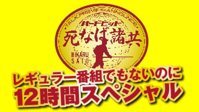 10月28日深夜24時からの「ハードヒット 死なば諸共 12時間スペシャル」のタイムテーブル公開!