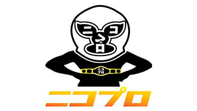 【24日更新】ニコプロ今週のラインナップ(8月22日〜8月29日)