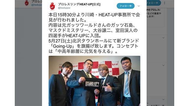 【コラム】元ガッツワールド勢がHEAT-UPに入団!伝説の番組で田村和宏は何を語るのか
