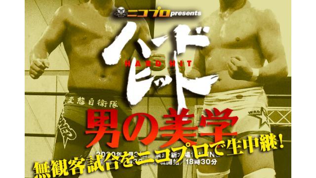 """3月31日18時30分より""""無観客試合""""での実施となったハードヒット「男の美学」を生中継します!"""