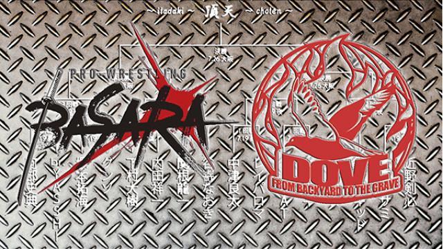 BASARA×DOVE&DOVE×BASARA対抗戦「頂天トーナメント2020」3大会を一挙PPV化!