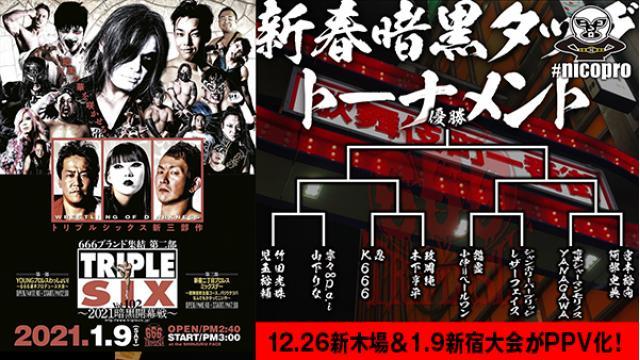 暗黒プロレス組織666 12.26新木場「vol.101」&1.9新宿「vol.102」をPPV化!