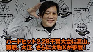 【ハードヒット〜死なば諸共】ハードヒット2.28千葉大会に高山、藤原、大江、さらに大物Xが参戦!