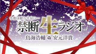 鳥海浩輔、安元洋貴、杉田智和の仲よし3人がニコ生で待ち合わせ!?2月13日放送ゲストは杉田智和さん!