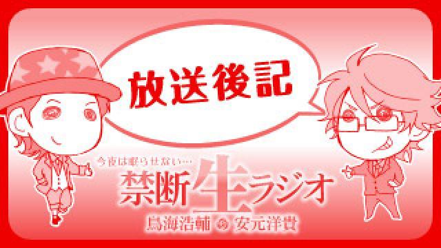 "KENNさんの源氏名は""暴れんNu将軍""に決定!9月14日放送「禁断生ラジオ」放送後記"