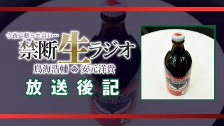 【2/13 放送後記】杉田智和さんから飛び出した元ネタ作品を一挙公開!