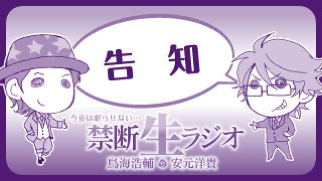 【ATTENTION】禁断生FESTIVAL69 公演に関するお知らせ・注意事項