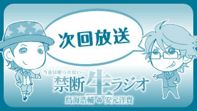 「禁断生ラジオ」今月は安元洋貴生誕祭!&メールテーマは「315メール大募集」です!そしてゲストは諏訪部順一さんが登場です!