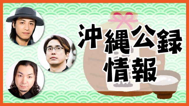 汁人限定!禁断生ラジオ沖縄公開収録ツアー[7/22-23]のお知らせ!!