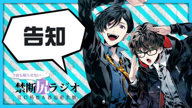 ゲストは濱野大輝さん、そして今月のメールテーマは「カップ麺エピソード」です。9月18日22時放送「禁断尻ラジオ」