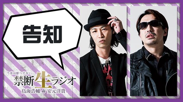 「禁断生ラジオ」今月のメールテーマは「下剋上!!!」&バッチコイ将軍・前野智昭さんがゲストで登場です!