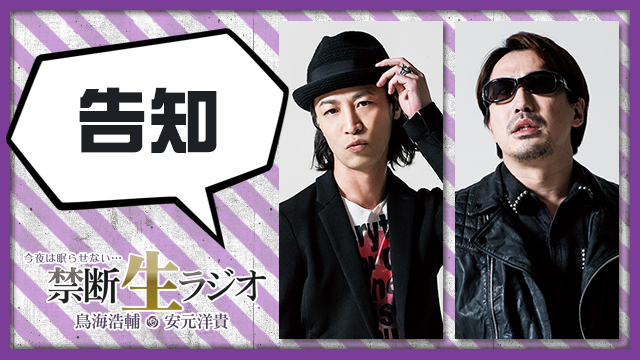 「禁断生ラジオ」今月のメールテーマは「イケメン体験談募集」&梅原裕一郎さんが初登場!