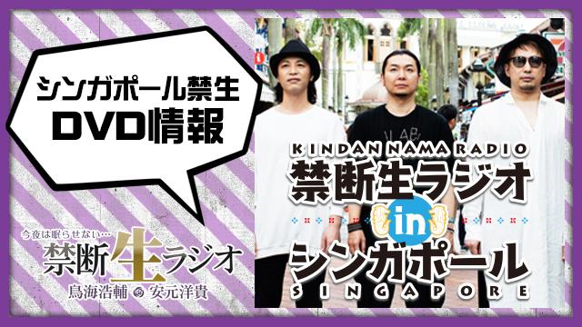 DVD「禁断生ラジオinシンガポール」3/28発売! 記念イベントは4/28@東京カルチャーカルチャーで決定!!