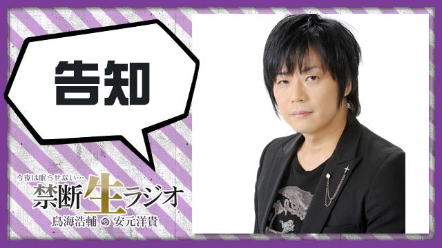 「禁断生ラジオ」今月のメールテーマは「勝手に函館観光誘致キャンペーン」&遊佐浩二さんが登場!