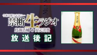 【3/13 放送後記】禁生タトゥータイツ販売開始!単独イベントが6月23日に開催決定!